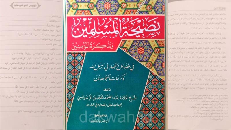 jihad literasi abdusshamad al palimbani jihad melawan penjajah dakwah.id